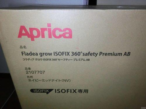 【レビュー】アップリカのチャイルドシートを購入Fladea grow 360° Safety Premium