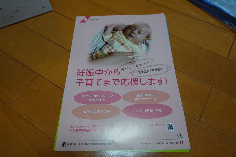 神奈川県から「はじめてばこ」が届いた