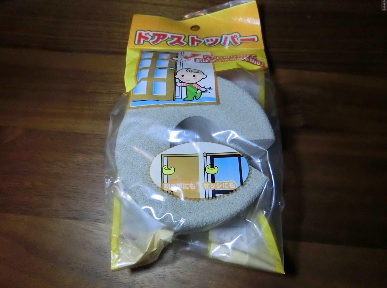 【子供対策】ドラム式洗濯機の事故防止(+槽内乾燥も)ドアストッパー