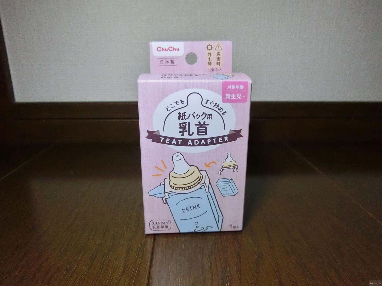 【災害対策にも】紙パックミルクに乳首を付ける