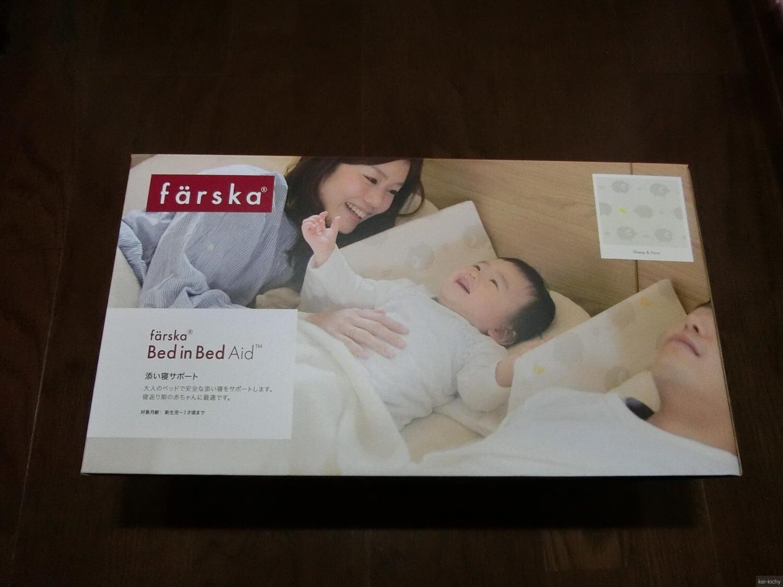 【寝返り対策に】ファルスカのベッドインベッドを導入!